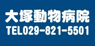 大塚動物病院ロゴ