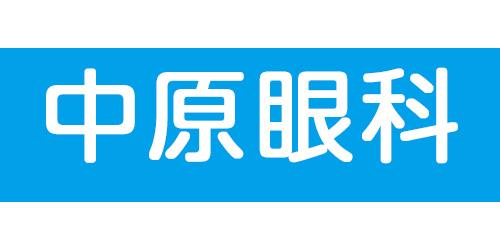中原眼科ロゴ