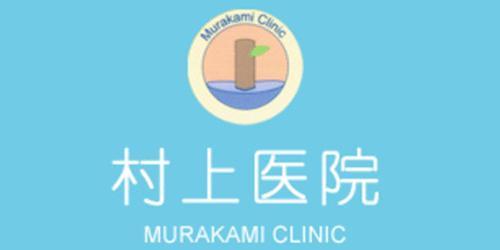 村上医院ロゴ