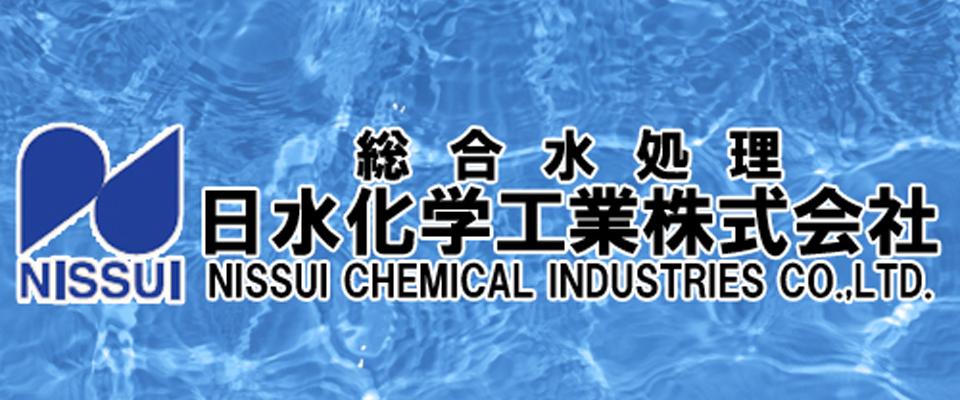 日水化学工業株式会社ロゴ