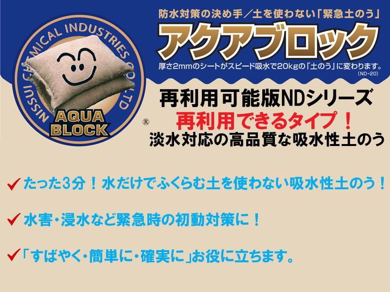 ■再利用可能版(NDシリーズ)