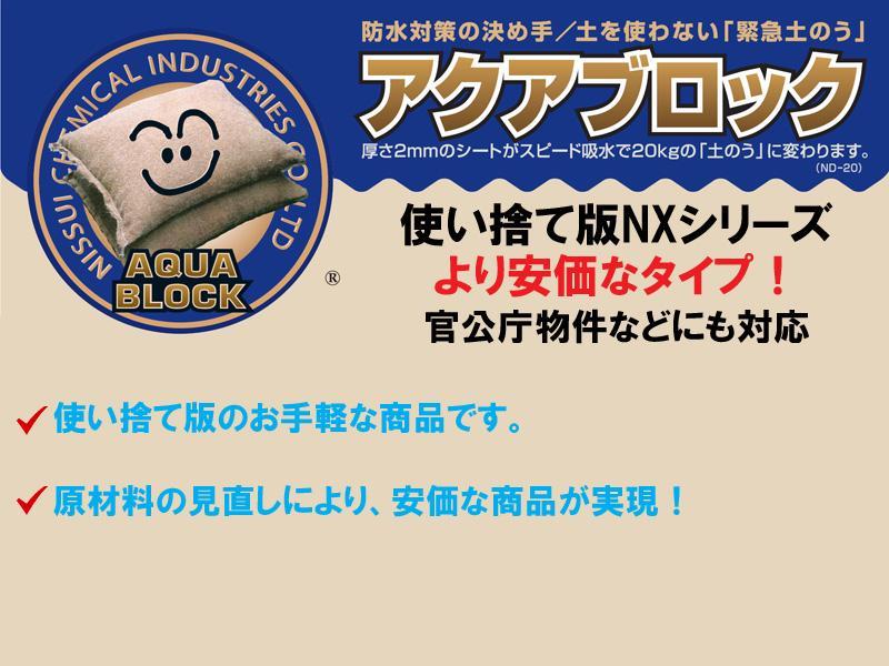■使い捨て版(NXシリーズ)