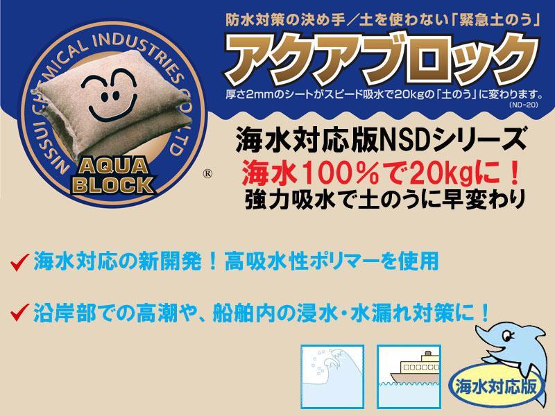 ■海水対応版(NSDシリーズ)
