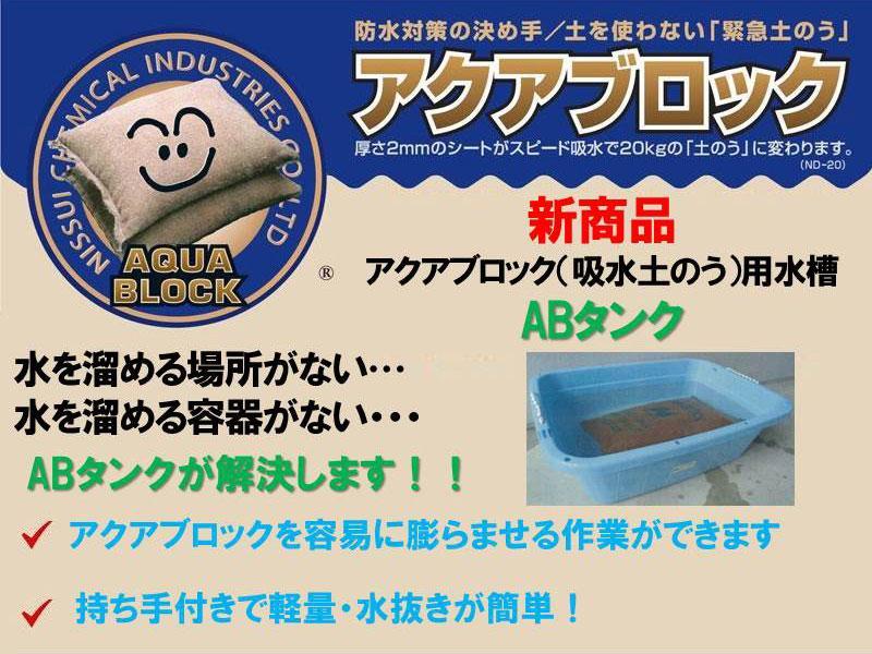アクアブロック(吸水土のう)用水槽(ABタンク)