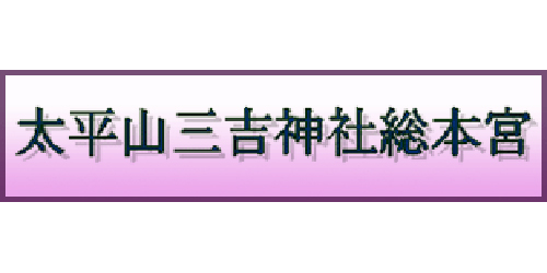 太平山三吉神社総本宮ロゴ