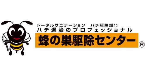 蜂の巣駆除センターロゴ