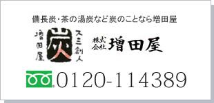 株式会社増田屋ロゴ