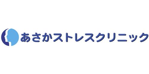 あさかストレスクリニックロゴ