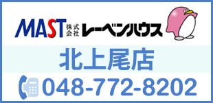 株式会社レーベンハウス北上尾店ロゴ