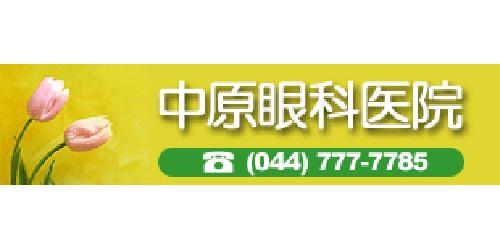 中原眼科医院ロゴ
