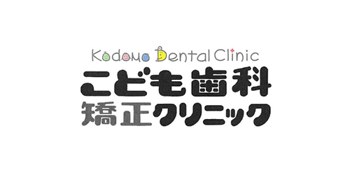 こども歯科矯正クリニックロゴ