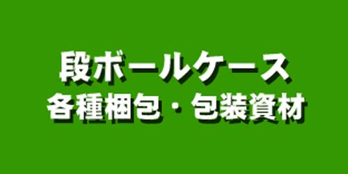 髙橋梱包資材株式会社ロゴ