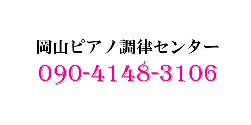 岡山ピアノ調律センターロゴ