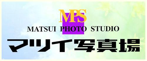 マツイ写真場ロゴ