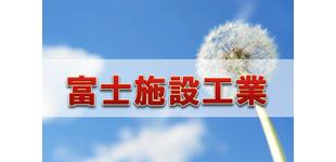 富士施設工業ロゴ