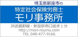 モリ事務所ロゴ