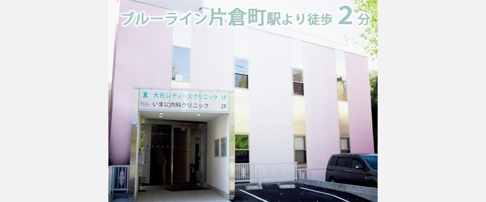 片倉町駅 | 産科 | 大石レディースクリニック