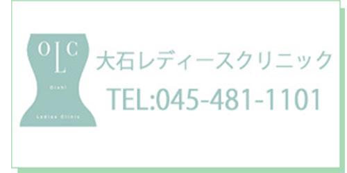 大石レディースクリニックロゴ