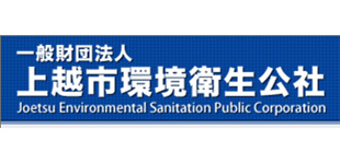 上越市環境衛生公社ロゴ
