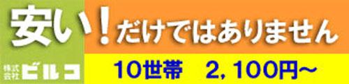株式会社ビルコロゴ