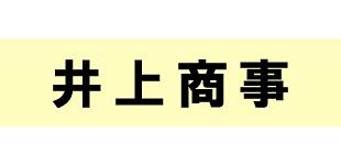 井上商事ロゴ