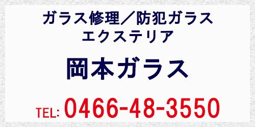 岡本ガラス店ロゴ
