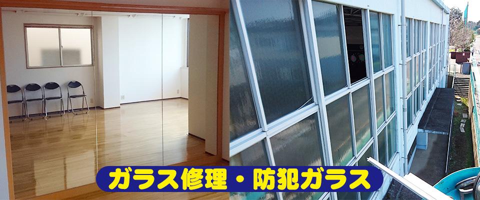 藤沢市のガラス修理・エクステリアなら岡本ガラス店に