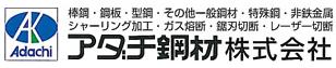 アダチ鋼材株式会社ロゴ