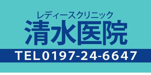 清水医院ロゴ