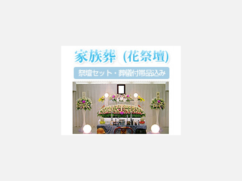 家族葬 (花祭壇) プラン
