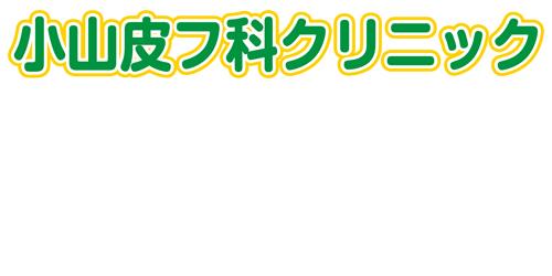 小山皮フ科クリニックロゴ
