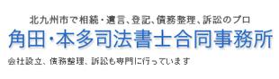 角田敏・本多寿之司法書士事務所ロゴ