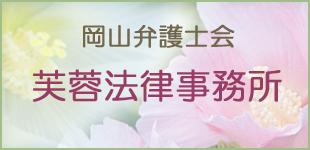芙蓉法律事務所ロゴ