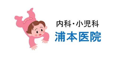 浦本医院ロゴ