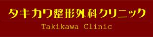 タキカワ整形外科クリニックロゴ