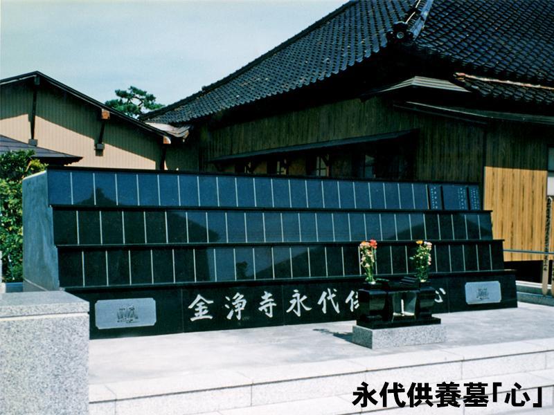鶴岡市のお寺 水子供養・永代供養 金浄寺