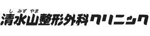 清水山整形外科クリニックロゴ