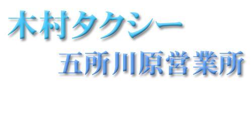 木村タクシー五所川原営業所ロゴ