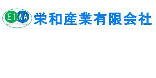栄和産業有限会社ロゴ