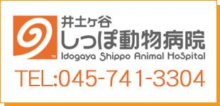 井土ヶ谷しっぽ動物病院ロゴ
