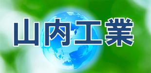 山内工業ロゴ