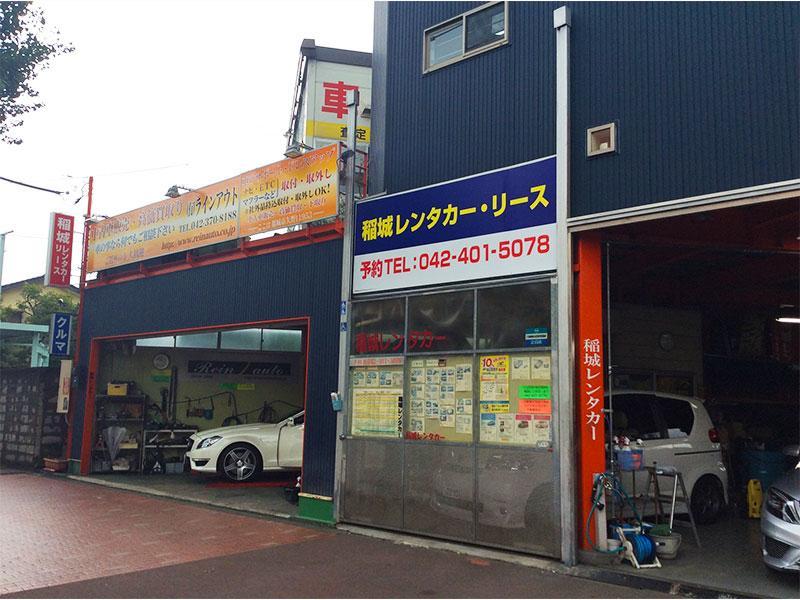 稲城市のレンタカー店。スタッドレスタイヤレンタルも行ってます