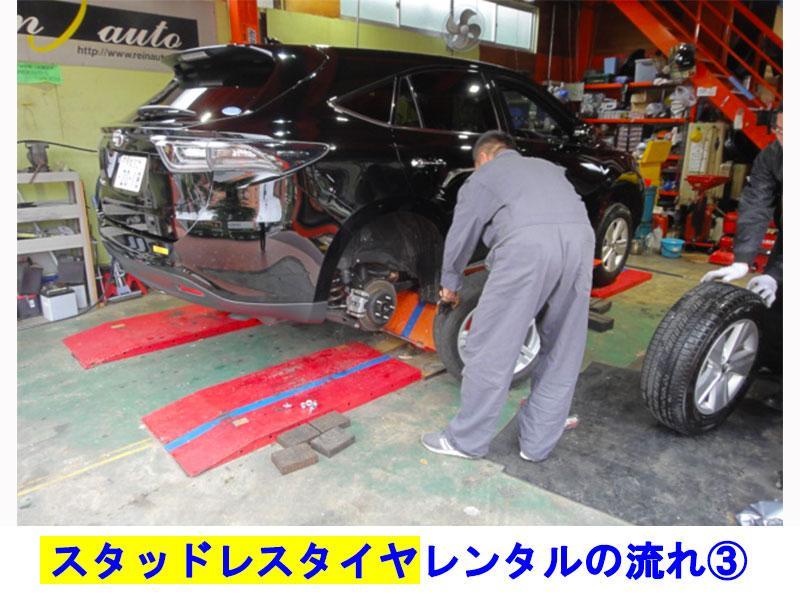 その間にタイヤの交換を行います。作業は25分程度。