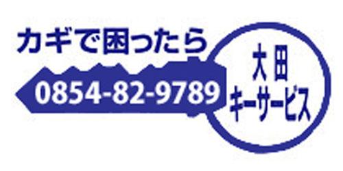 大田キーサービスロゴ