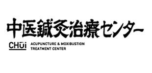 中医鍼灸治療センターロゴ