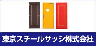 東京スチールサッシ株式会社ロゴ