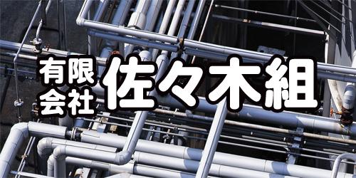 有限会社佐々木組ロゴ