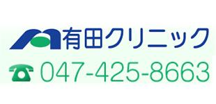 有田クリニックロゴ