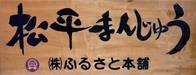 株式会社ふるさと本舗/注文受付ロゴ