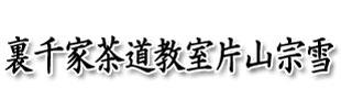 裏千家茶道教室片山宗雪ロゴ